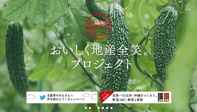 キリン『おいしく地産全笑。プロジェクト 』「世界一の九州・沖縄をつくろう。キャンペーン」