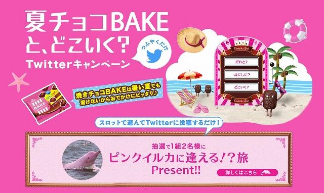 森永製菓「夏チョコBAKEと、どこいく?Twitterプレゼントキャンペーン」