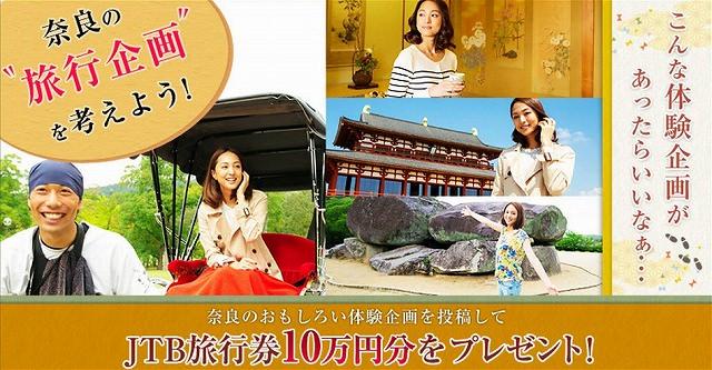 """奈良県観光キャンペーンのFacebookページ 奈良の""""旅行企画""""を募集"""