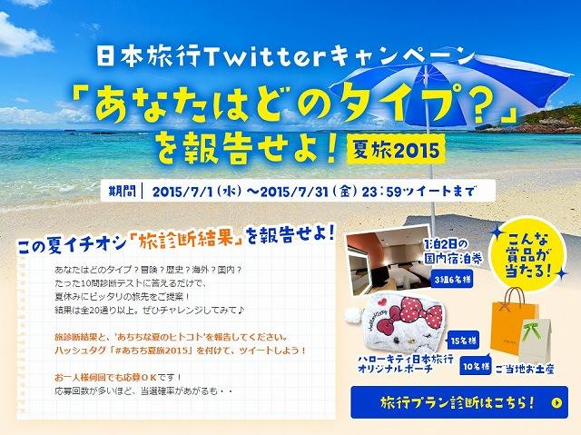 日本旅行 診断コンテンツ「あなたにぴったりの旅行プラン診断」を公開。旅診断結果をツイートするTwitterキャンペーン