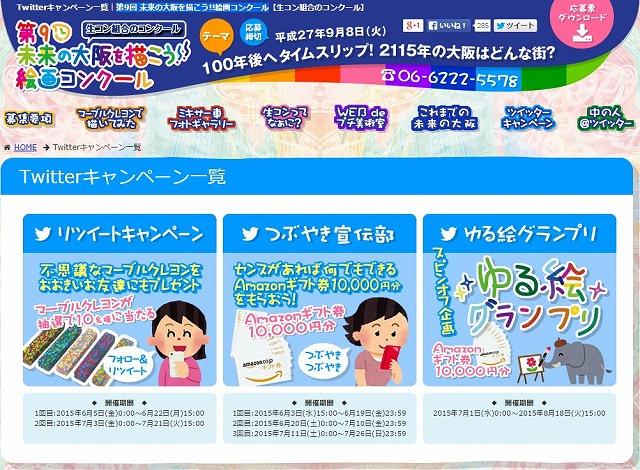 大阪広域生コンクリート協同組合×産経新聞社 小学生対象の絵画コンクールにあわせ3つのTwitterキャンペーン