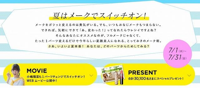 資生堂「夏はメークでスイッチオン!キャンペーン」