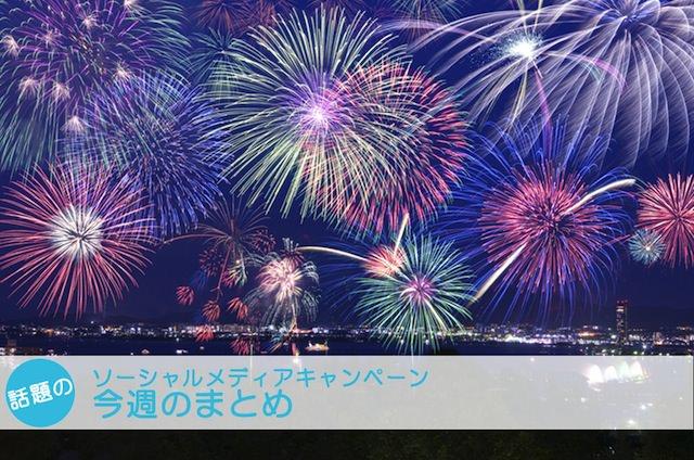 Twitter Japan×新聞社10社、キリン、キユーピーなど8選!話題のソーシャルメディアキャンペーン事例まとめ[2015年7月第4回]