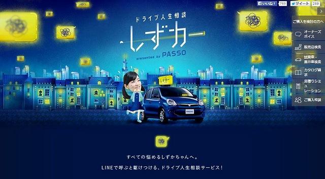 トヨタ「ドライブ人生相談 しずカー presented by PASSO」