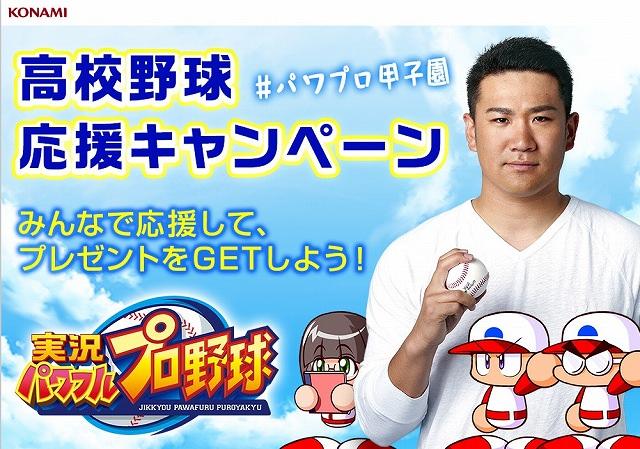 コナミデジタルエンタテインメント『実況パワフルプロ野球』「高校野球応援キャンペーン」