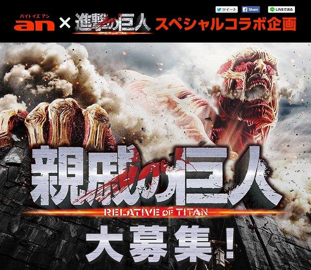 求人情報サイト『an』×映画『進撃の巨人』スペシャルコラボ企画 「親戚の巨人」