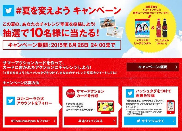 コカ・コーラ「#夏を変えようキャンペーン」