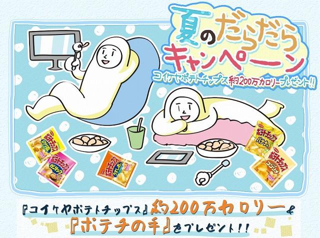 ドコモが運営する『dアニメストア』「夏のだらだらキャンペーン -コイケヤポテトチップス約200万カロリープレゼント!!-」