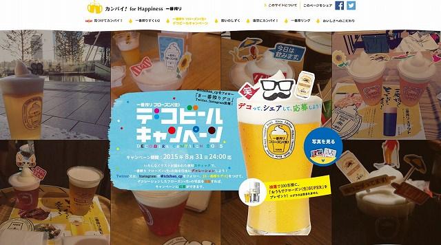 キリン「デコビールキャンペーン」
