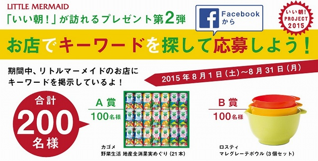 リトルマーメイド『いい朝!PROJECT2015』のFacebook限定プレゼント企画第二弾!「お店でキーワードを探して応募しよう
