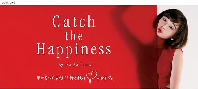 資生堂アルティミューン「幸せな赤」の写真&ボトルと一緒のハッピーフォトを募集