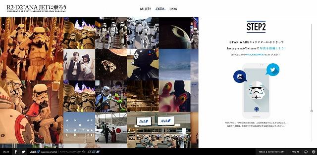 ANA「R2-D2 ANA JETに乗ろう。」キャンペーン