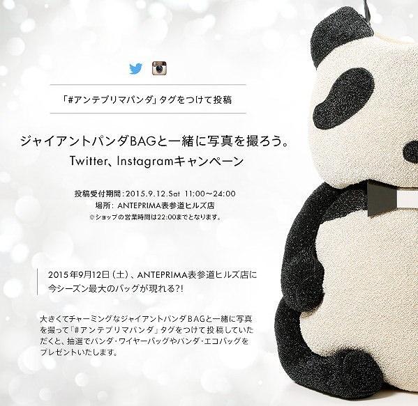 アンテプリマ表参道ヒルズ店:期間限定の『ジャイアント・パンダ・ワイヤーバッグ』と撮ろう