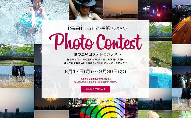 LGエレクトロニクス「isai vividで撮影(してみた)夏の思い出フォトコンテスト」