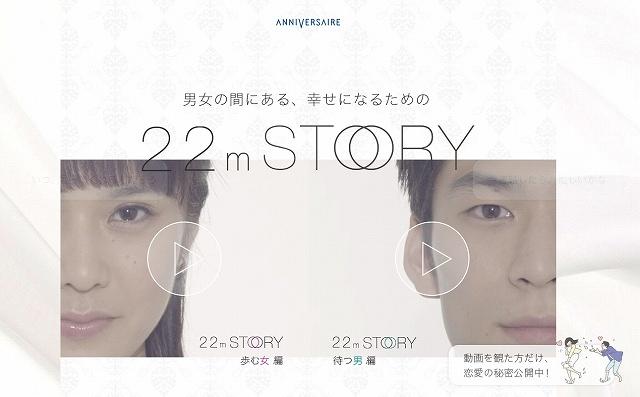 アニヴェルセル 新感覚Web動画 第2弾「22mSTORY」