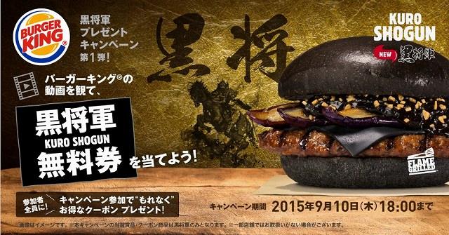 バーガーキング 新商品『黒将軍』プレゼントキャンペーン第1弾