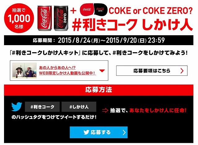 コカ・コーラ「#利きコークしかけ人」