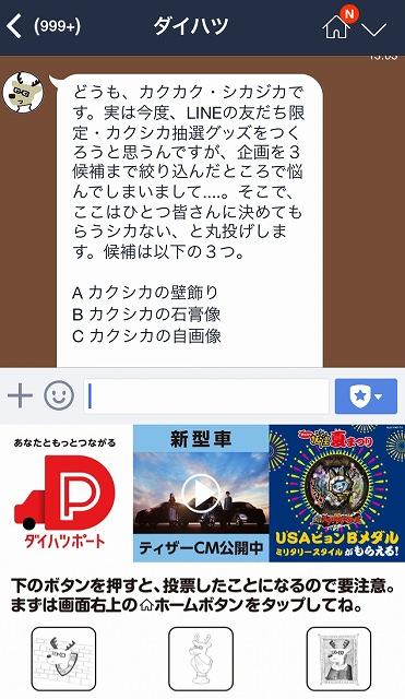 ダイハツ LINE友達限定『カクカク・シカジカ』のオリジナルグッズ