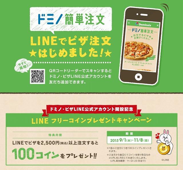 ドミノ・ピザ LINEで手軽にピザ注文!「LINEフリーコインプレゼントキャンペーン」
