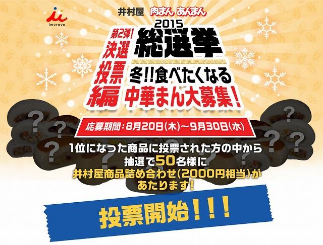 井村屋「肉まんあんまん2015総選挙」