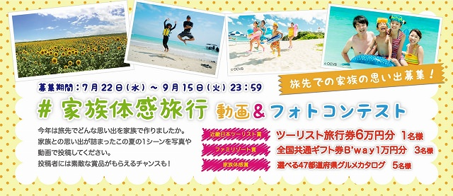 近畿日本ツーリスト個人旅行「#大人体感旅行 & #家族体感旅行 動画&フォトコンテスト」