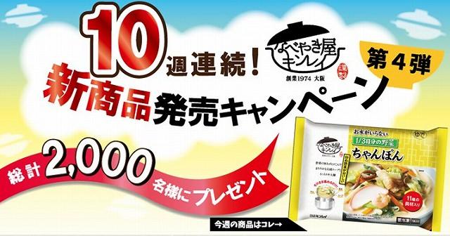 キンレイ「10週連続!新商品発売キャンペーン」