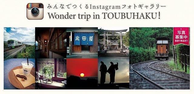 高知県「みんなでつくるInstagramフォトギャラリーWonder trip in TOUBUHAKU」