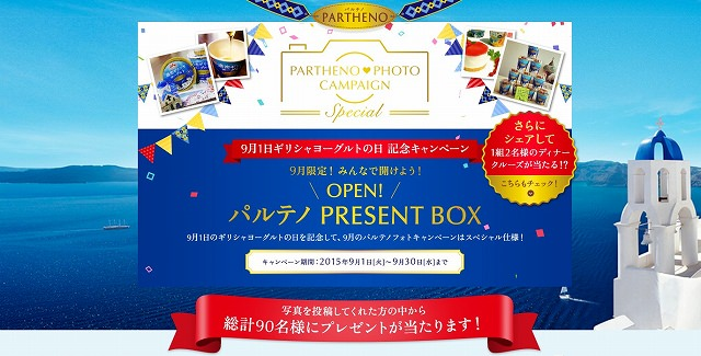 森永乳業『パルテノ』「OPEN! パルテノ PRESENT BOXキャンペーン」