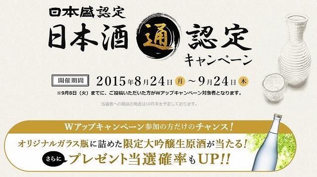 日本盛「日本盛認定!日本酒通認定キャンペーン」