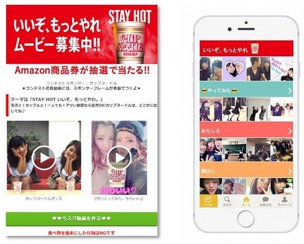 MixChannel×日清カップヌードル「STAY HOT いいぞ、もっとやれ。」コンテスト