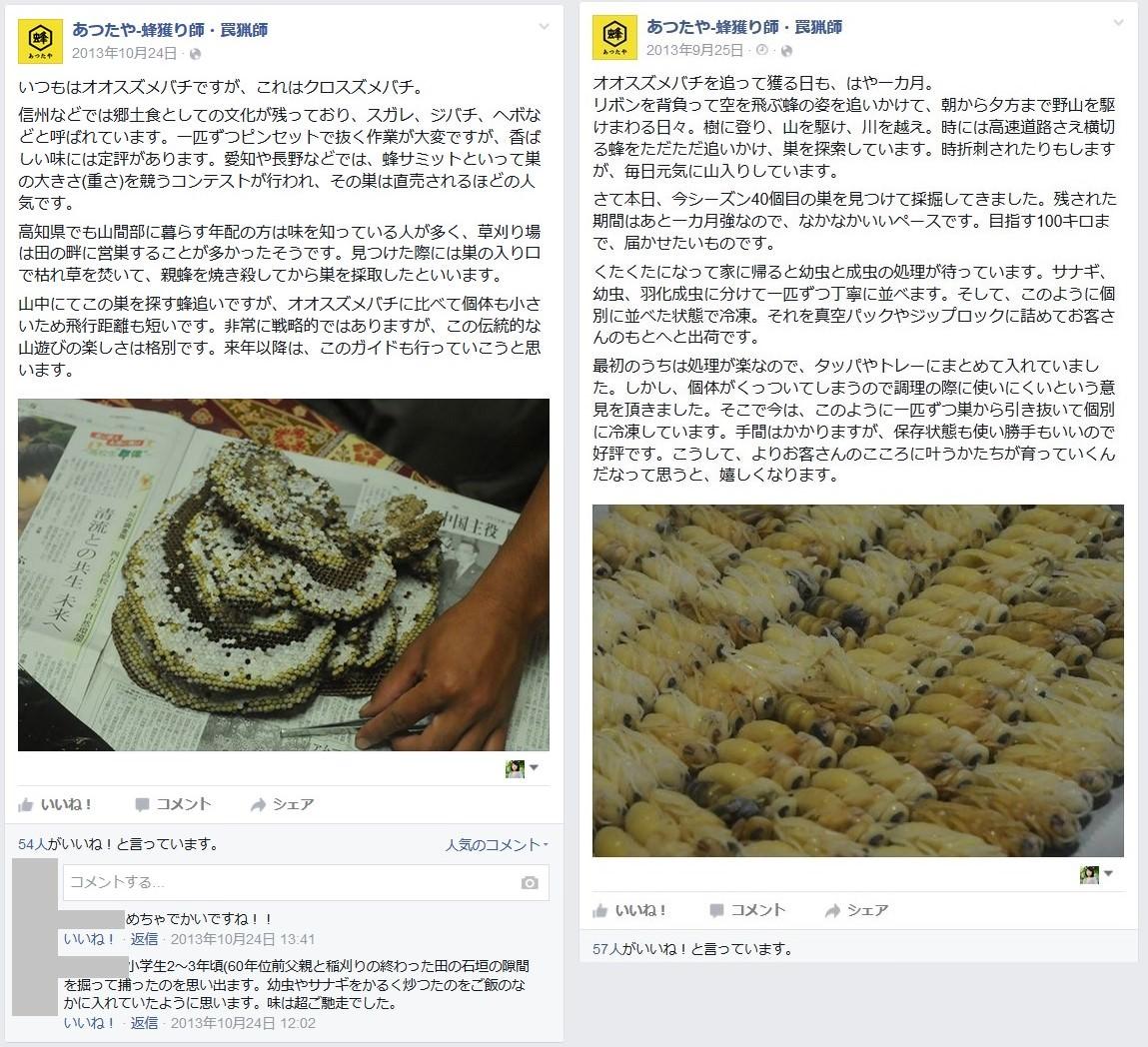 あつたや 蜂と巣のFacebookページ投稿