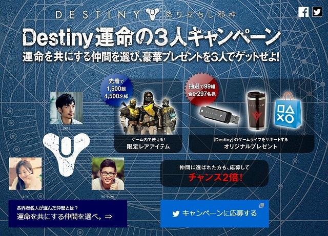 ソニー・コンピュータエンタテインメント「『Destiny 降り立ちし邪神』運命の3人キャンペーン」