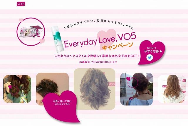 サンスター「Everyday Love, VO5 キャンペーン」