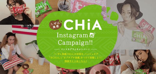 事前サンプリングでスタートダッシュ:大塚食品『CHiA』「しぜん食感 CHiA Instagramキャンペーン