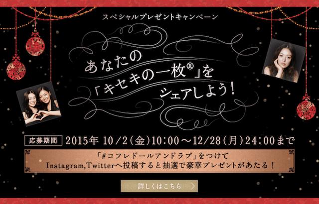コフレドール 体験型イベント連動キャンペーン『あなたの「キセキの一枚®」をシェアしよう!』