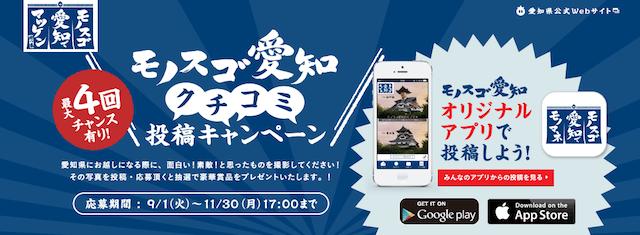 愛知県 名所からグルメまで『モノスゴ愛知クチコミ投稿キャンペーン』