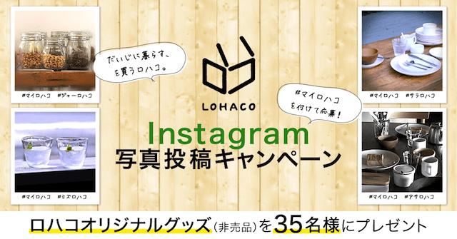 梱包資材も撮影アイテムに活用:アスクル株式会社『LOHACO(ロハコ)』Instagram写真投稿キャンペーン