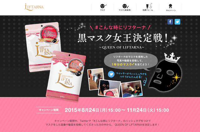 株式会社pdc(LIFTARNA) マスクをした画像や動画を投稿して目指せ「黒マスク女王決定戦!」