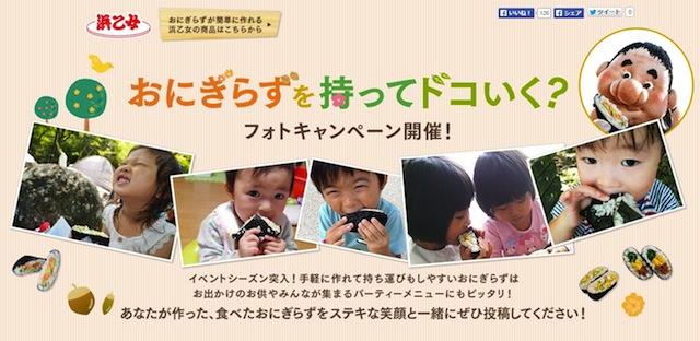 株式会社 浜乙女 大流行中の「おにぎらず」についてまとめた特設サイト&フォトコン