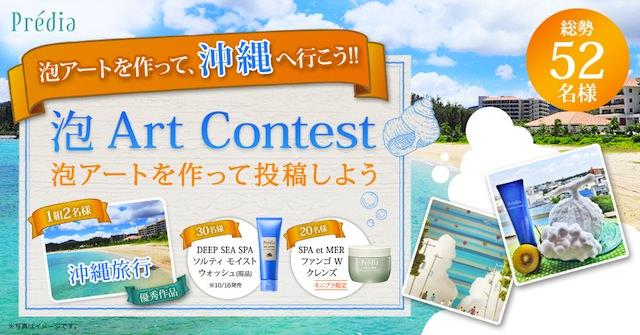 商品使用の泡アートをインスタで募集しTwitterで投票:コーセー『プレディア』泡アートを作って、沖縄へ行こう!! 泡 Art Contest