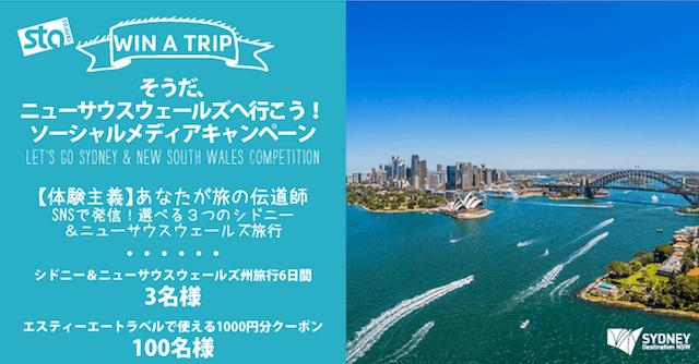 オーストラリア・ニューサウスウェールズ州政府観光局&エスティーエートラベル共同企画 『そうだ、ニューサウスウェールズへ行こう!ソーシャルメディアキャンペーン』