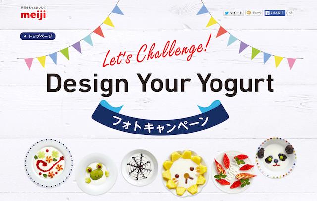 ヨーグルトアートで製品画像を楽しく演出:明治ブルガリアヨーグルト「Design Your Yogurt フォトキャンペーン」
