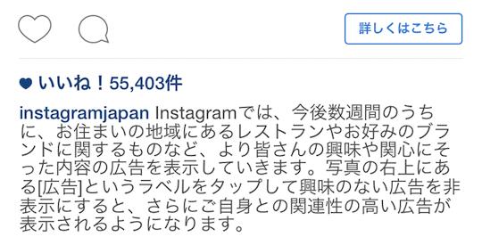 Instagramの日本公式アカウントが広告開始をアナウンスした広告