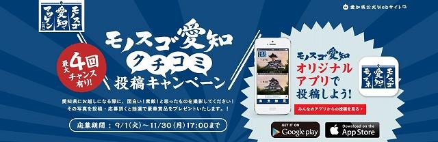 愛知県「モノスゴ愛知クチコミ投稿キャンペーン」