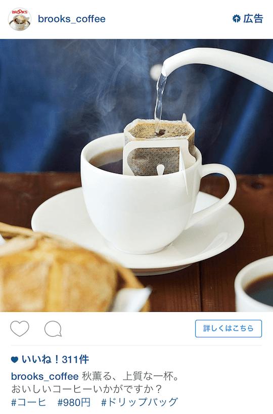 ブルックスコーヒー