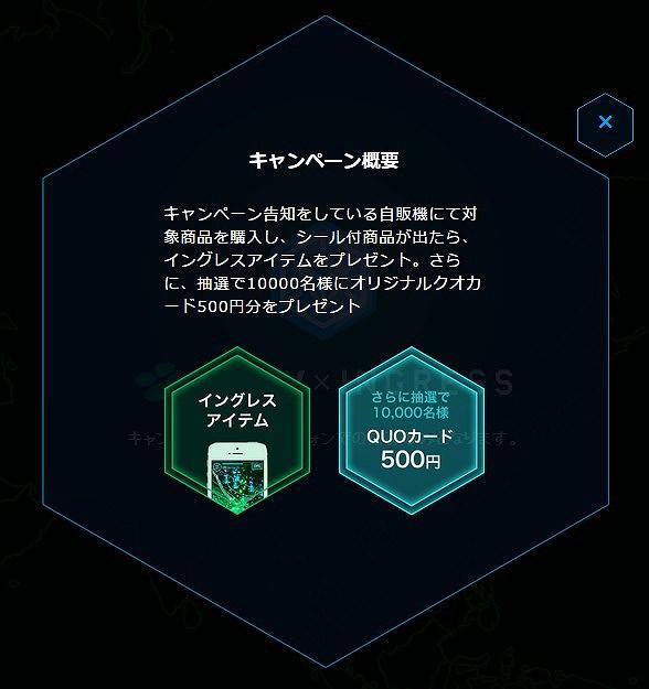 伊藤園×『Ingress』「Ingressアイテム & クオカードプレゼント」キャンペーン
