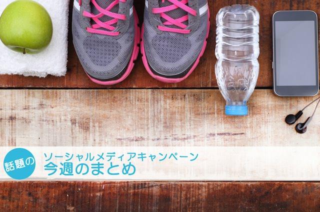 カルビー、クロネコヤマト、浜乙女など7選!話題のソーシャルメディアキャンペーン事例まとめ[2015年10月第2回]