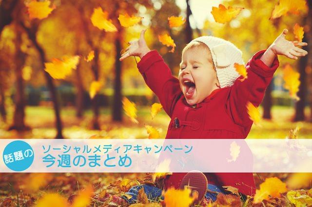 Ben & Jerry's、伊藤園×Ingress、ボルボなど9選!話題のソーシャルメディアキャンペーン事例まとめ[2015年10月第1回]