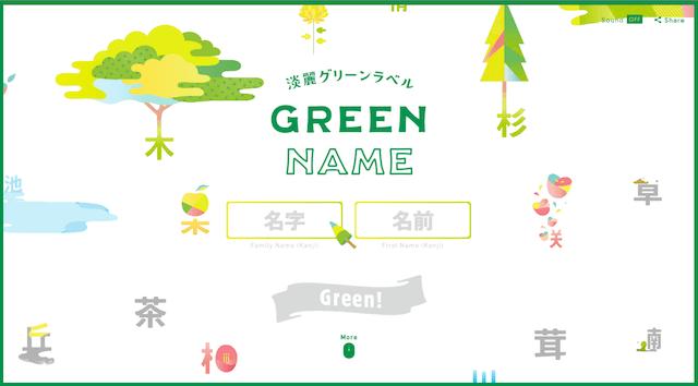 淡麗グリーンラベル:「あなたの中にあるグリーンをみつけよう。」スペシャルサイト