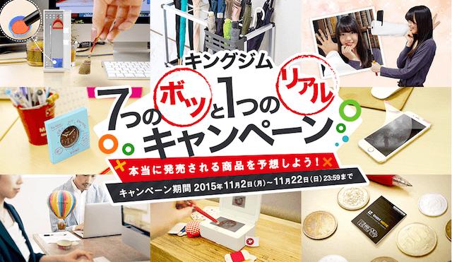 キングジム 【7つのボツと1つのリアル】本当に発売される商品を当てようキャンペーン